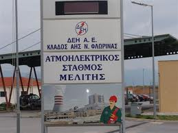 AHS MELITIS EISODOS