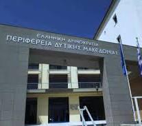 perifereia-dyt-makedonias-ktirio