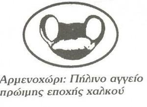 armenoxori-syllogos-logo