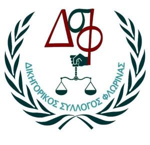 dikigorikos-florinas-logo