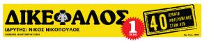 Dikefalos-logo