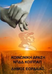 koipap-eordaia