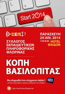 SEPF-Vasilopita-24-1-2014