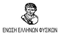 enosi-ellinon-fisikon