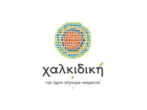 XALKIDIKI-DIAKOPES