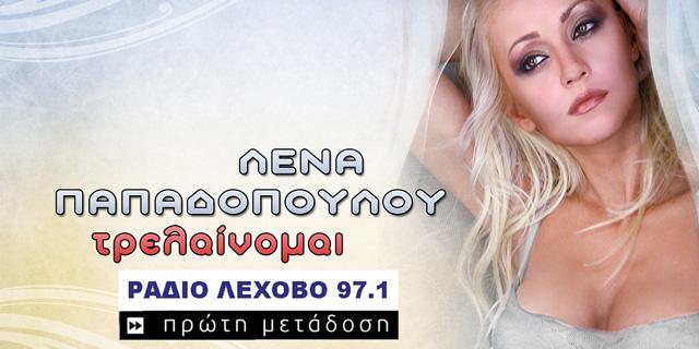Lena-Papadopouou_Trelenomai-sl