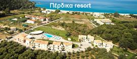 Πέρδικα resort