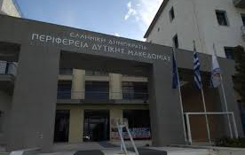 perifereia dyt makedonias-7