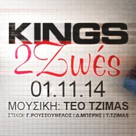KINGS - DYO ZOES _ RADIO LEXOVO 97.1 _ LEXOVO [BANNER]