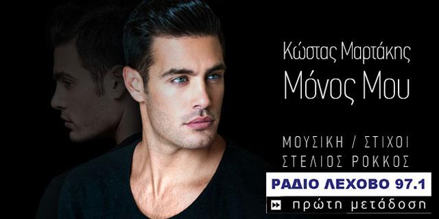 Kostas-Martakis-Monos-Mou-sl