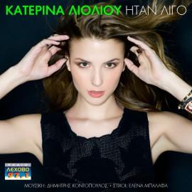 Lioliou_katerina-Cover-2014