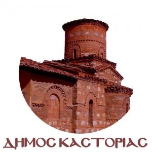 kastoria-dimos-logo-4