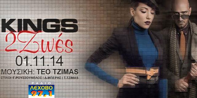 kings-2zoes-sl