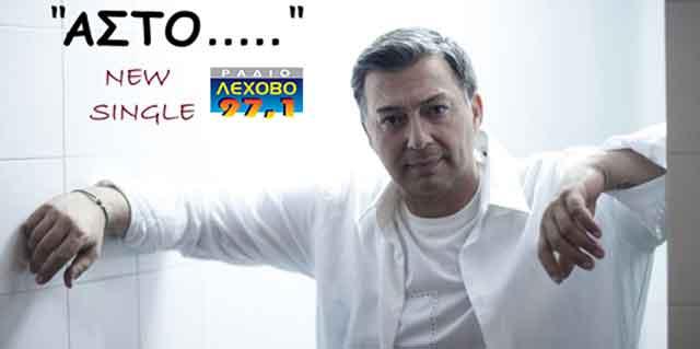 makropoulos-asto-sl