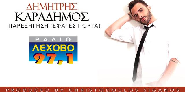 Dimitris-Karadimos---Pareksigisi-(Efages-Porta)-Cover-sl