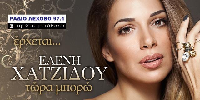 Eleni-Hatzidou-tora-mporo-sl