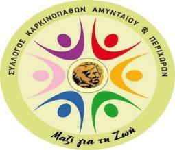 Αποτέλεσμα εικόνας για Σύλλογο Καρκινοπαθών Αμυνταίου και Περιχώρων «Μαζί για τη Ζωή»