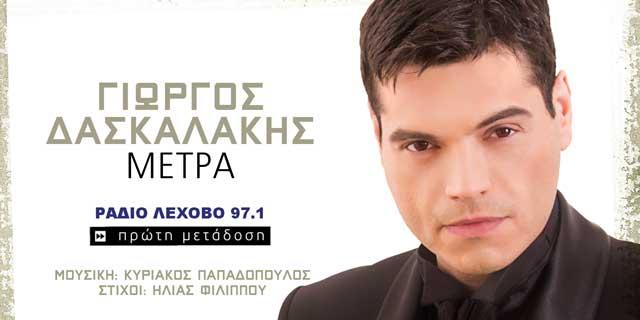 Giorgos-Daskalakis-Metra-sl