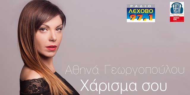 athina-georgopoulou-sl