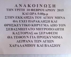 i-leipsana-ag-Xaralamous-Vlasiou-anakoin