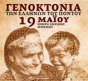 Genoktonia Pontion afisa 19 Maiou