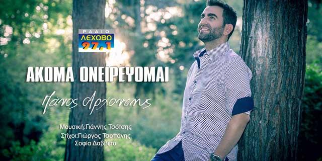 panos-arxontis-sl