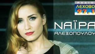 Naira-Alexopoulou-Aftokatastrefomai-SL