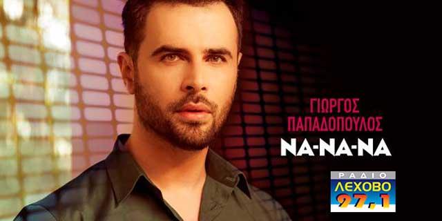 PAPADOPOULOS-NANANA