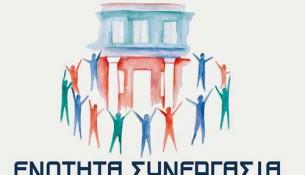enothta-synergasia