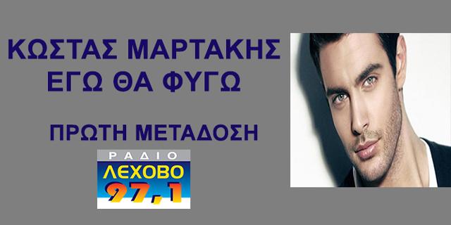 martakis-egw-tha-figw