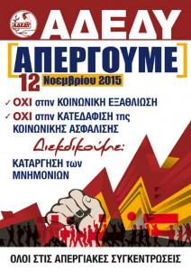 adedy-afisa-apergia12112015