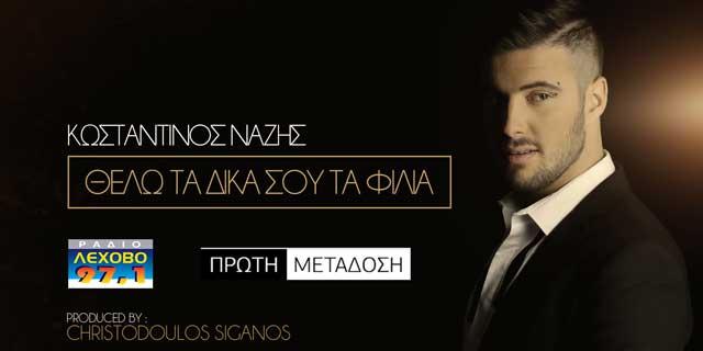 kwstantinos-Nazis---Thelw-ta-dika-sou-ta-filia-sl