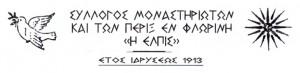 monasthriotes florina