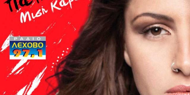 Helena-Paparizou-Me-misi-Kardia