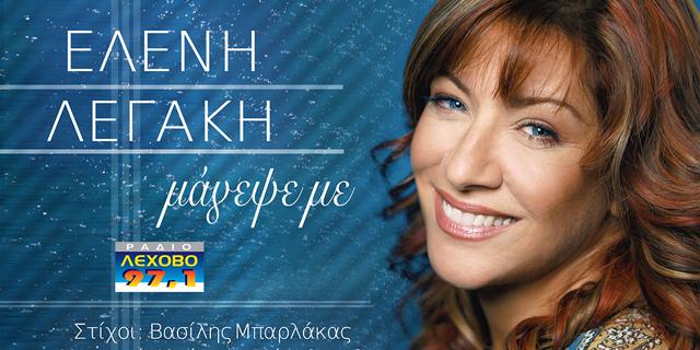 Eleni-Legaki-MAGEPSE-ME-SL
