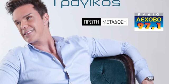 GIANNIS_APOSTOLIDIS_FOIVOS_TRAGIKOS