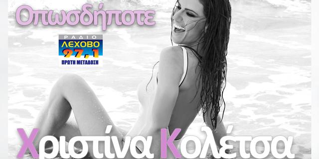 KOLETSA-XRISTINA-OPOSDIPOTE-SL