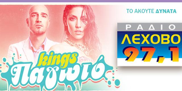 KINGS---PAGWTO---RADIO-LEXOVO---FLORINA-2