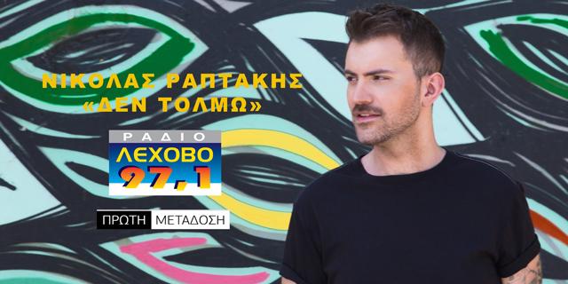 Nikolas-Raptakis-Cover-HR