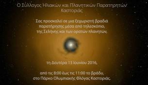 astronomikh-vradia-kas