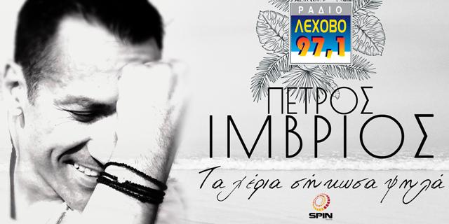 imvrios-rl640x