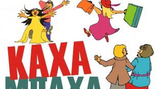 kaxa-mpaxa-2