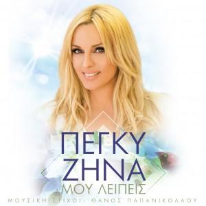 Pegky Zina Poster
