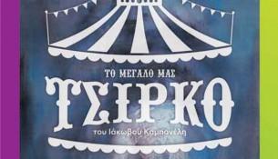 to-megalo-mas-tsirko