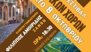 12-festival-pontiakon-xoron-1