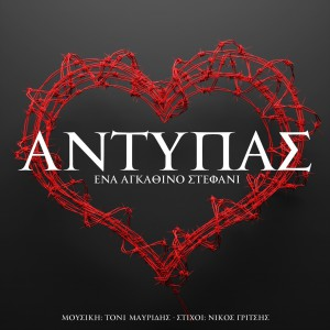 antypas-ena-agathino-stefani