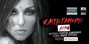 KAITH-GARMPH-AYRIO-sl