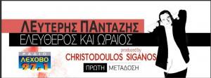 Lefteris-Pantazis---Eleytheros-kai-Wraios-SM
