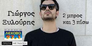 XILOURHS-2-MPROS