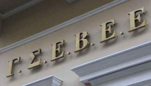 gsebee-arxeio
